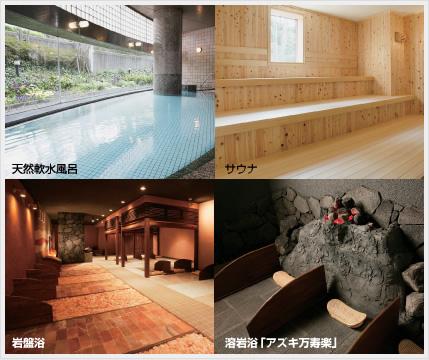 天然軟水風呂・サウナ・岩盤浴