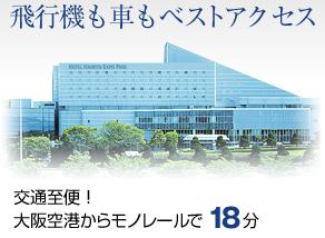 電車も車もベストアクセス  交通至便!大阪空港からモノレールで18分