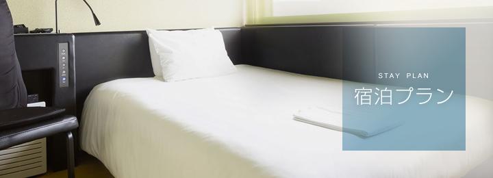 京都から10分のリゾートホテル