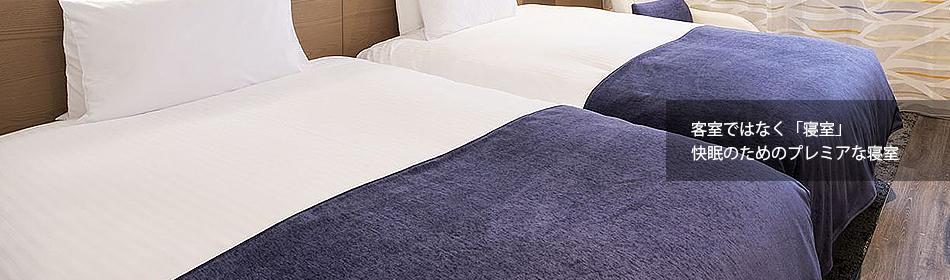 客室ではなく「寝室」快眠のためのプレミアな寝室